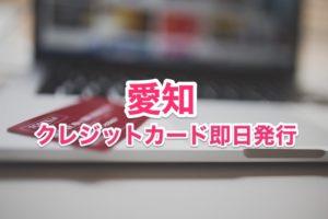 愛知県クレジットカード即日発行