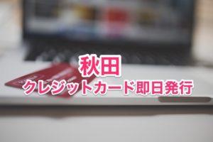 秋田県クレジットカード即日発行