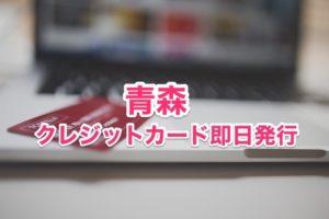 青森県クレジットカード即日発行