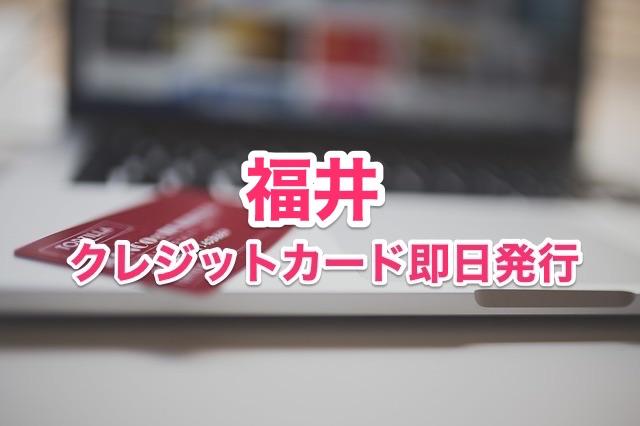 福井県クレジットカード即日発行