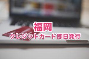 福岡県クレジットカード即日発行