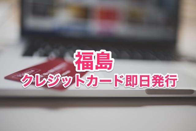 福島県クレジットカード即日発行