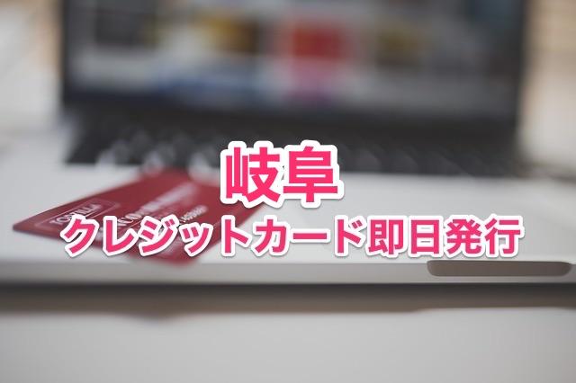 岐阜県クレジットカード即日発行