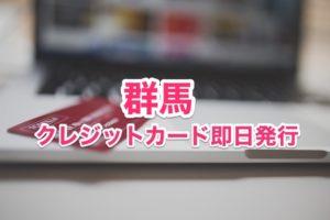 群馬県クレジットカード即日発行