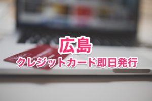 広島県クレジットカード即日発行