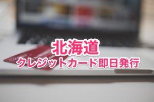 北海道クレジットカード即日発行
