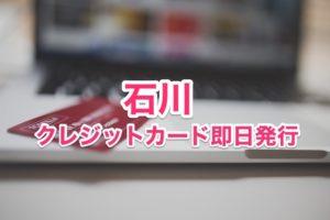 石川県クレジットカード即日発行