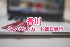 香川県クレジットカード即日発行