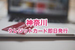 神奈川県クレジットカード即日発行