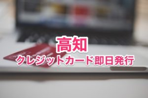 高知県クレジットカード即日発行