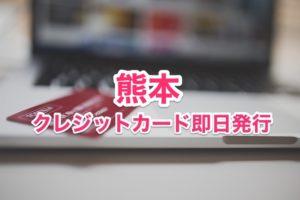 熊本県クレジットカード即日発行