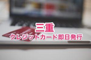 三重県クレジットカード即日発行