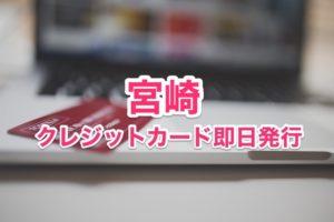 宮崎県クレジットカード即日発行