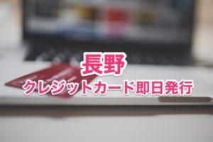 長野県クレジットカード即日発行