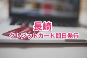 長崎県クレジットカード即日発行