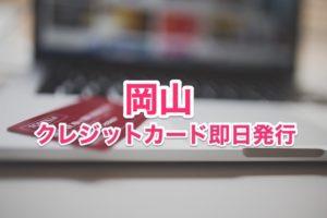 岡山県クレジットカード即日発行