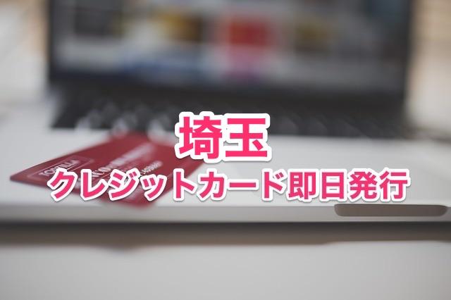 埼玉県クレジットカード即日発行