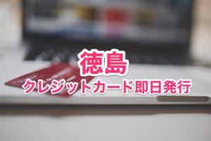 徳島県クレジットカード即日発行