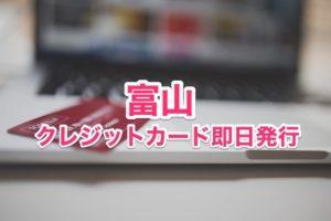 富山県クレジットカード即日発行