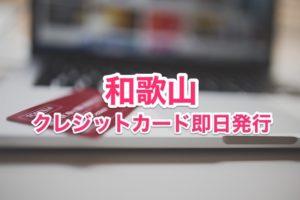 和歌山県クレジットカード即日発行