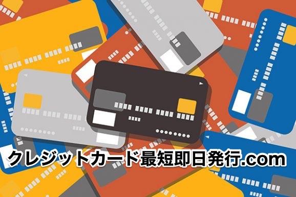 クレジットカード最短即日発行.com