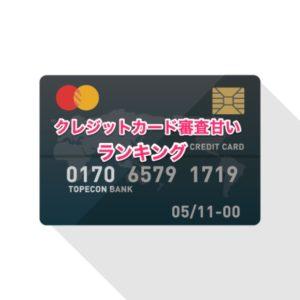 クレジットカード審査甘い