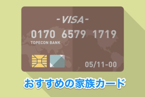 家族のクレジットカード