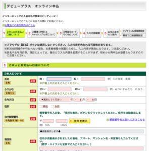 三井住友VISAデビュープラスカード申し込み